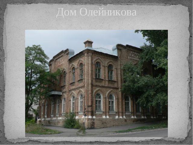 Дом Олейникова