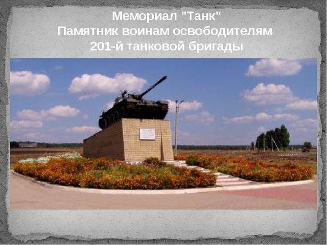 """Мемориал """"Танк"""" Памятник воинам освободителям 201-й танковой бригады"""