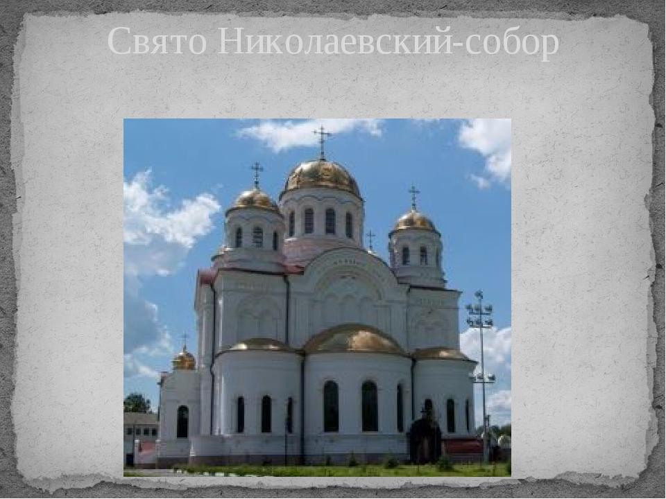 Свято Николаевский-собор