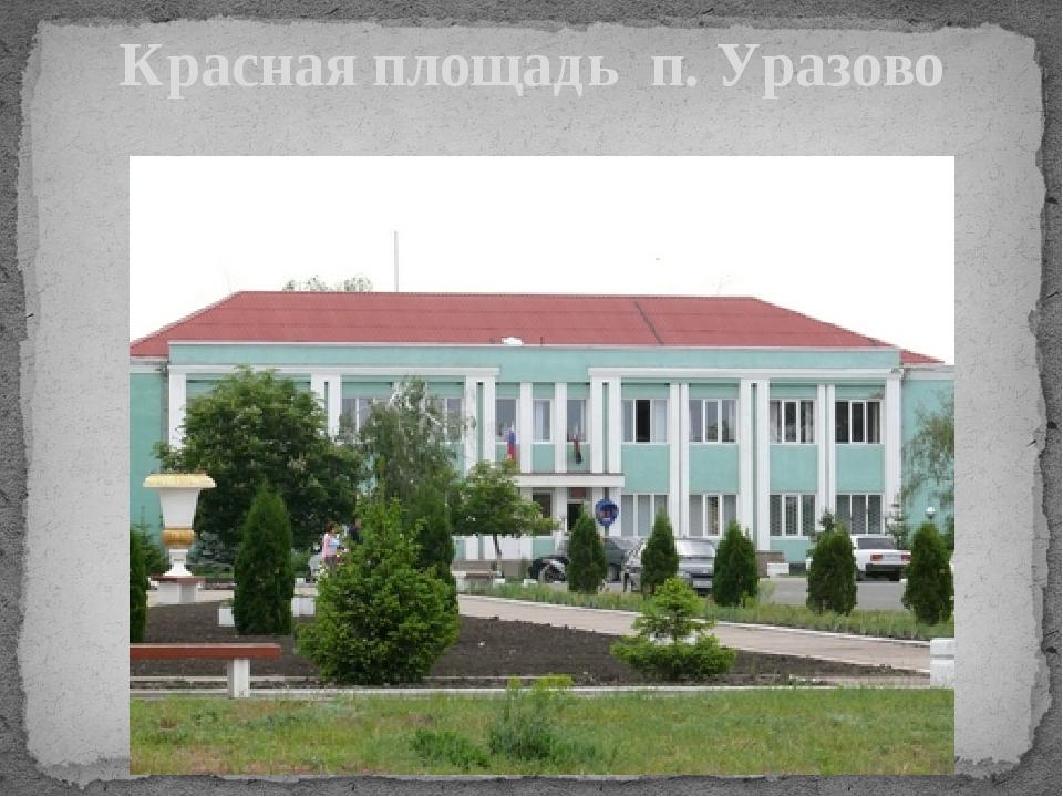 Красная площадь п. Уразово
