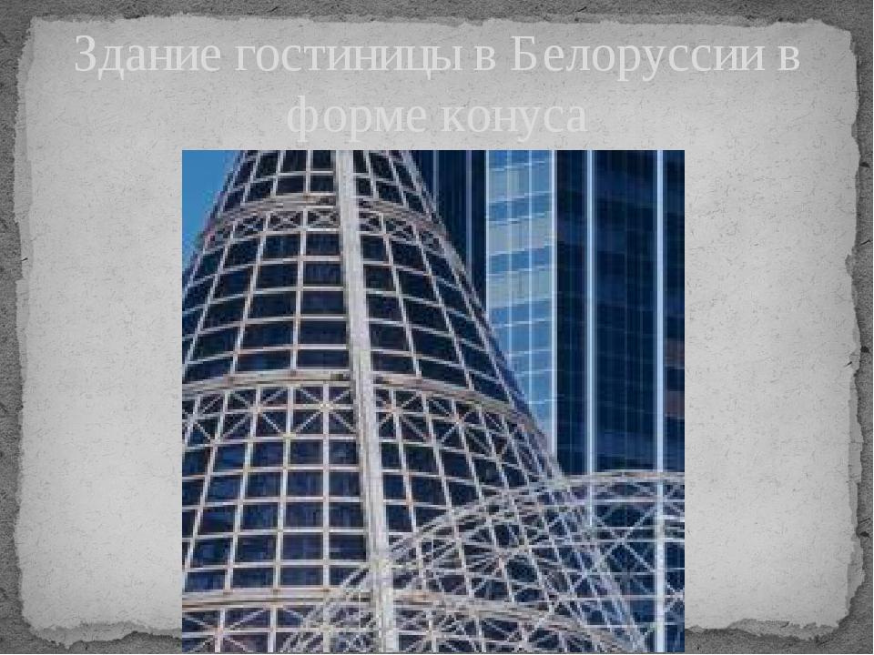 Здание гостиницы в Белоруссии в форме конуса
