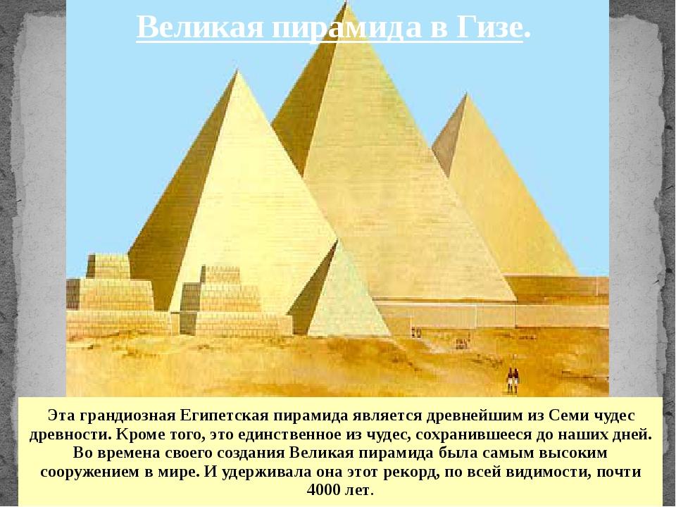 Великая пирамида в Гизе. Эта грандиозная Египетская пирамида является древне...