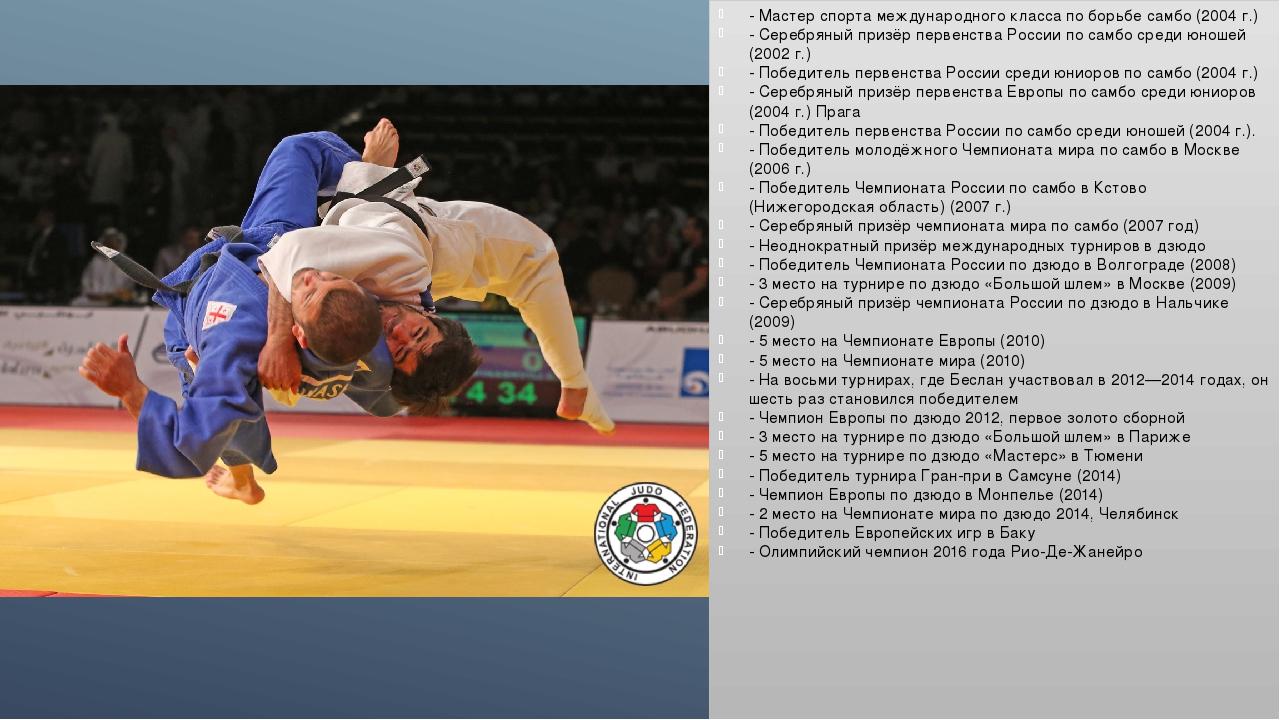 Мастера спорта международного класса по борьбе