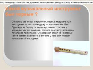 Какой музыкальный инструмент был первым ? Согласно греческой мифологии, первы