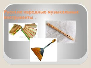 Русские народные музыкальные инструменты .