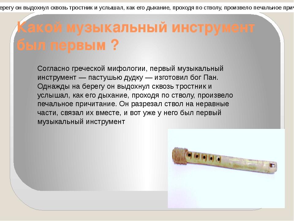 Какой музыкальный инструмент был первым ? Согласно греческой мифологии, первы...