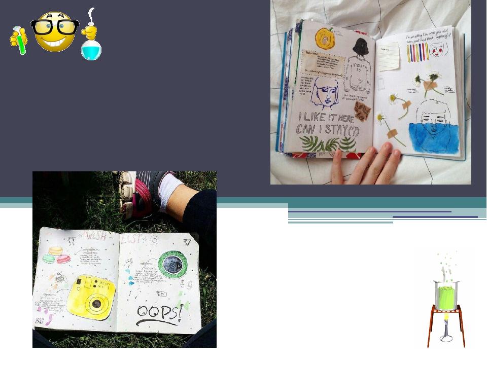 Артбук, смэшбук - личный дневник