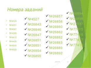 Номера заданий №4329 №4351 №4367 №4385 №4415 №4435 №4505 №4525 * * №26857 №26