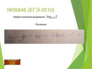 №26846 (ЕГЭ-2010) Решение: Найдите значение выражения . На страницу «Номера з