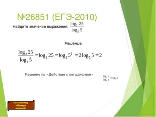 №26851 (ЕГЭ-2010) Решение по «Действие с логарифмом» На страницу «Номера зад