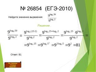 Решение. № 26854 (ЕГЭ-2010) Ответ: 81 = На страницу «Номера заданий» Найдите