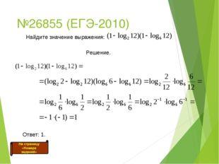 №26855 (ЕГЭ-2010) На страницу «Номера заданий» Найдите значение выражения: Ре