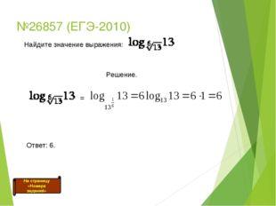 №26857 (ЕГЭ-2010) На страницу «Номера заданий» Найдите значение выражения: Ре