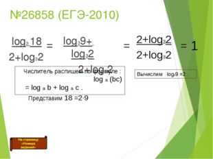 №26858 (ЕГЭ-2010) log3 18 2+log32 log39+ log32 2+log32 = = 2+log32 2+log32 =