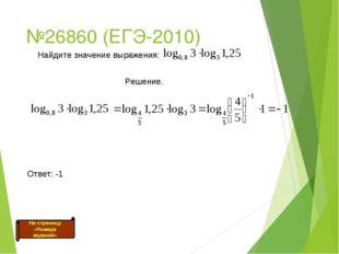 №26860 (ЕГЭ-2010) На страницу «Номера заданий» Найдите значение выражения: Ре