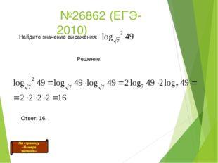 №26862 (ЕГЭ-2010) На страницу «Номера заданий» Найдите значение выражения: Р