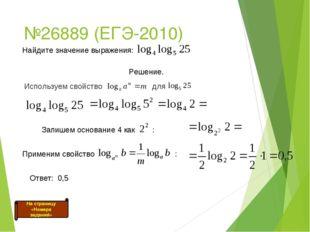 №26889 (ЕГЭ-2010) Используем свойство для Запишем основание 4 как : Применим