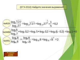 №4525 №26859 №4351 (ЕГЭ-2010) Найдите значения выражений: На страницу «Номера