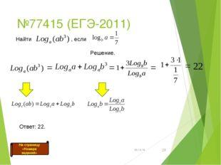 №77415 (ЕГЭ-2011) * * = = = 22 = Найти , если На страницу «Номера заданий» Ре