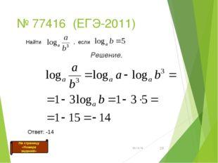 № 77416 (ЕГЭ-2011) Решение. * * Найти , если Ответ: -14 На страницу «Номера з