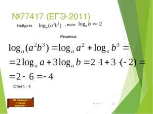№77417 (ЕГЭ-2011) * * Найдите , если Решение. Ответ: - 4 На страницу «Номера