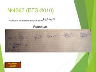 №4367 (ЕГЭ-2010) Найдите значение выражения : Решение. На страницу «Номера за