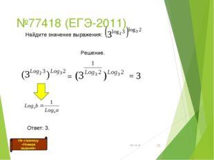 №77418 (ЕГЭ-2011) * * = = 3 На страницу «Номера заданий» Найдите значение выр