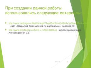 При создании данной работы использовались следующие материалы: http://www.mat