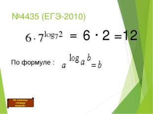 №4435 (ЕГЭ-2010) 6 · 2 =12 = По формуле : На страницу «Номера заданий»