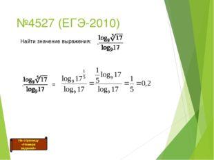 №4527 (ЕГЭ-2010) Найти значение выражения: На страницу «Номера заданий» =