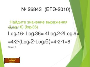 Найдите значение выражения (Log216)·(log636) Решение. Log616· Log236= 4Log62