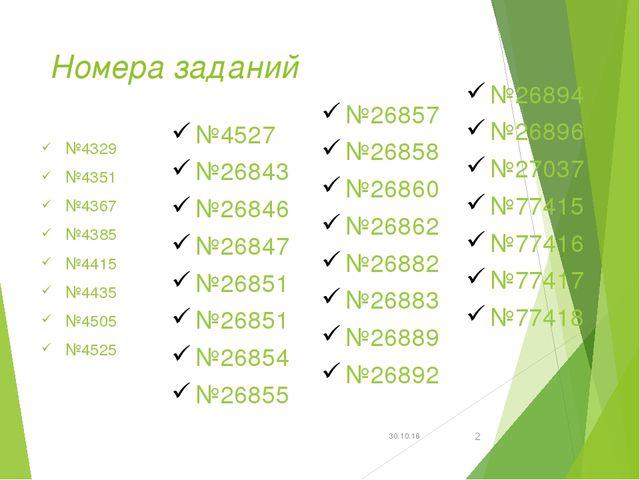 Номера заданий №4329 №4351 №4367 №4385 №4415 №4435 №4505 №4525 * * №26857 №26...
