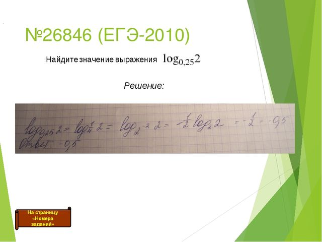№26846 (ЕГЭ-2010) Решение: Найдите значение выражения . На страницу «Номера з...