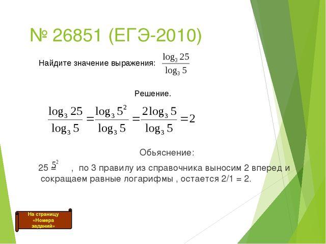 № 26851 (ЕГЭ-2010) Обьяснение: 25 = , по 3 правилу из справочника выносим 2...