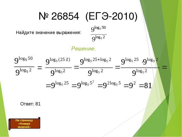 Решение. № 26854 (ЕГЭ-2010) Ответ: 81 = На страницу «Номера заданий» Найдите...
