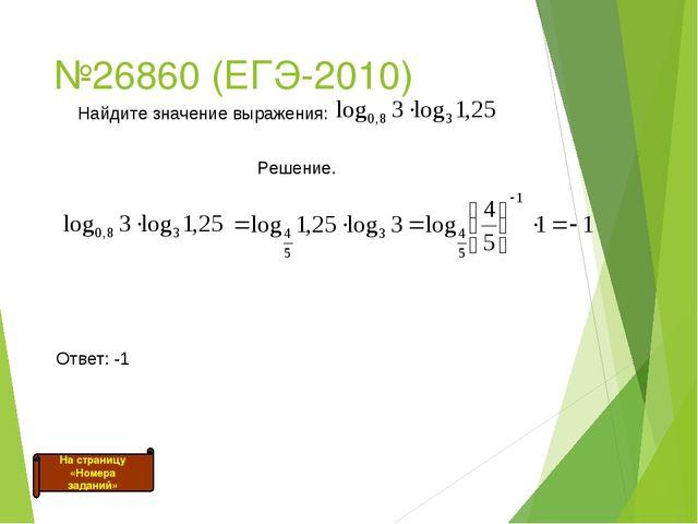 №26860 (ЕГЭ-2010) На страницу «Номера заданий» Найдите значение выражения: Ре...