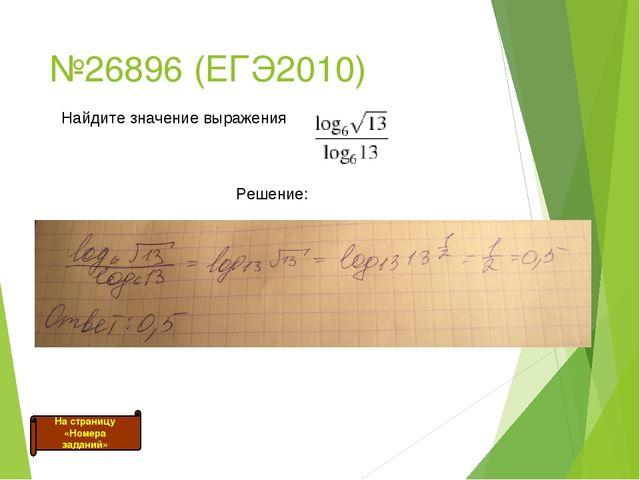 №26896 (ЕГЭ2010) Найдите значение выражения Решение: На страницу «Номера зада...