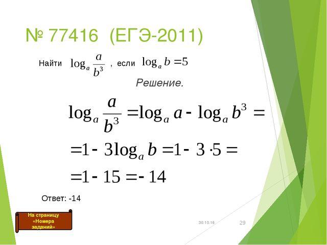 № 77416 (ЕГЭ-2011) Решение. * * Найти , если Ответ: -14 На страницу «Номера з...
