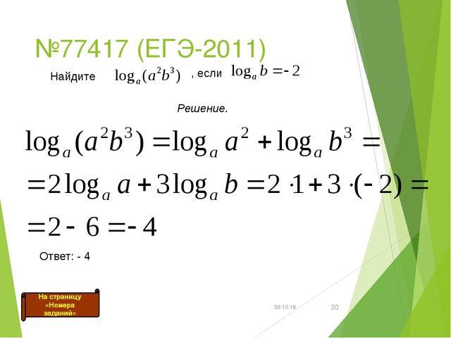 №77417 (ЕГЭ-2011) * * Найдите , если Решение. Ответ: - 4 На страницу «Номера...