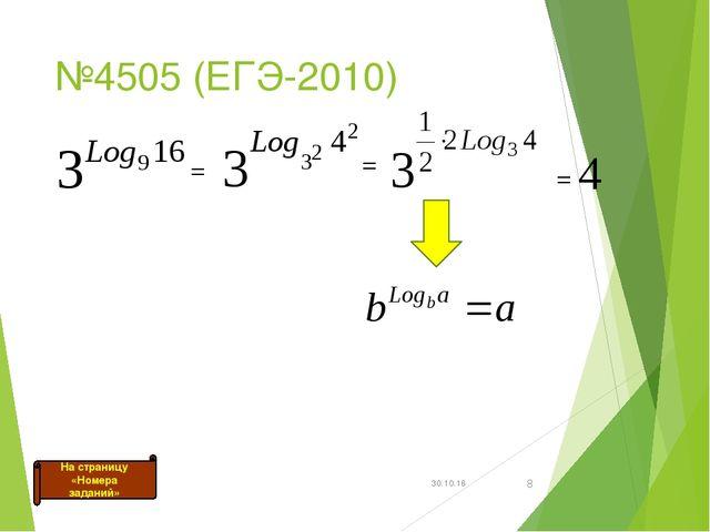 №4505 (ЕГЭ-2010) * * = = = 4 На страницу «Номера заданий»