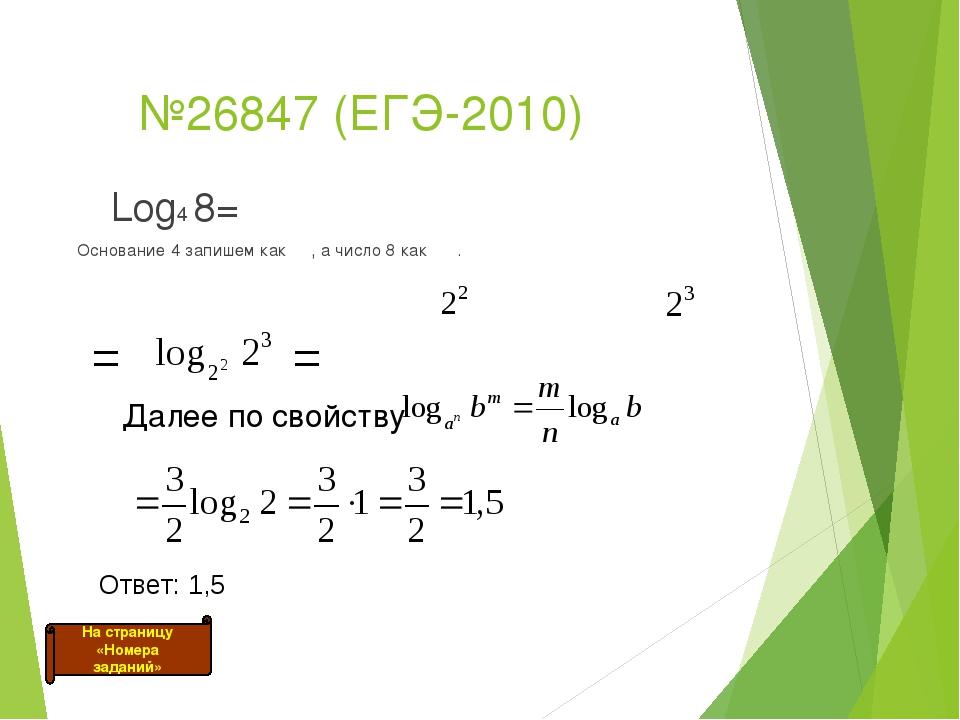 №26847 (ЕГЭ-2010) Log4 8= Основание 4 запишем как , а число 8 как . = = Отве...