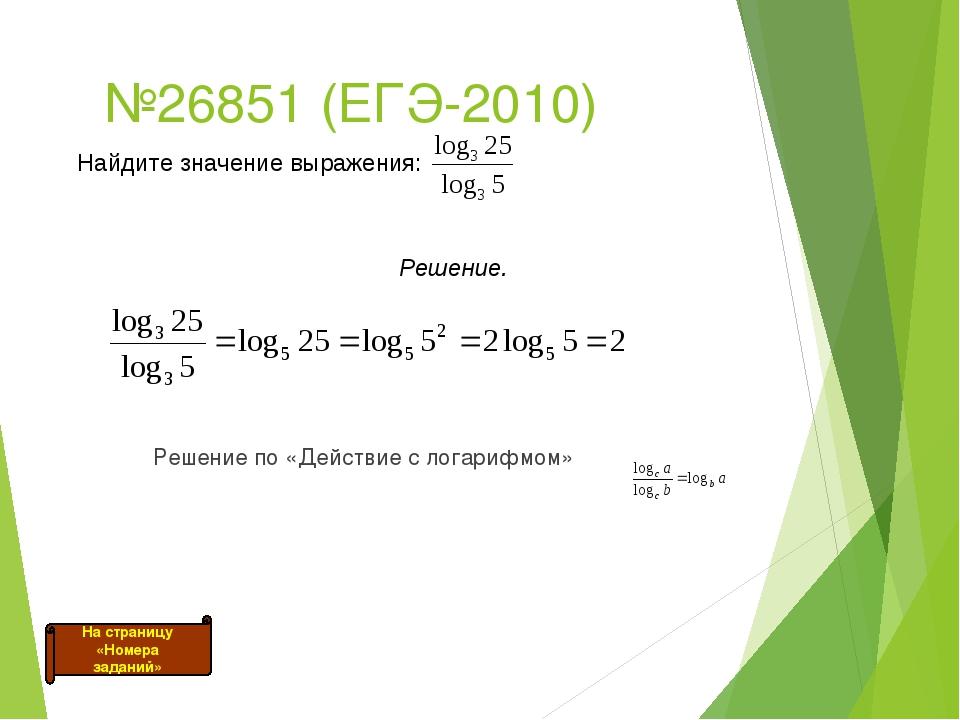 №26851 (ЕГЭ-2010) Решение по «Действие с логарифмом» На страницу «Номера зад...