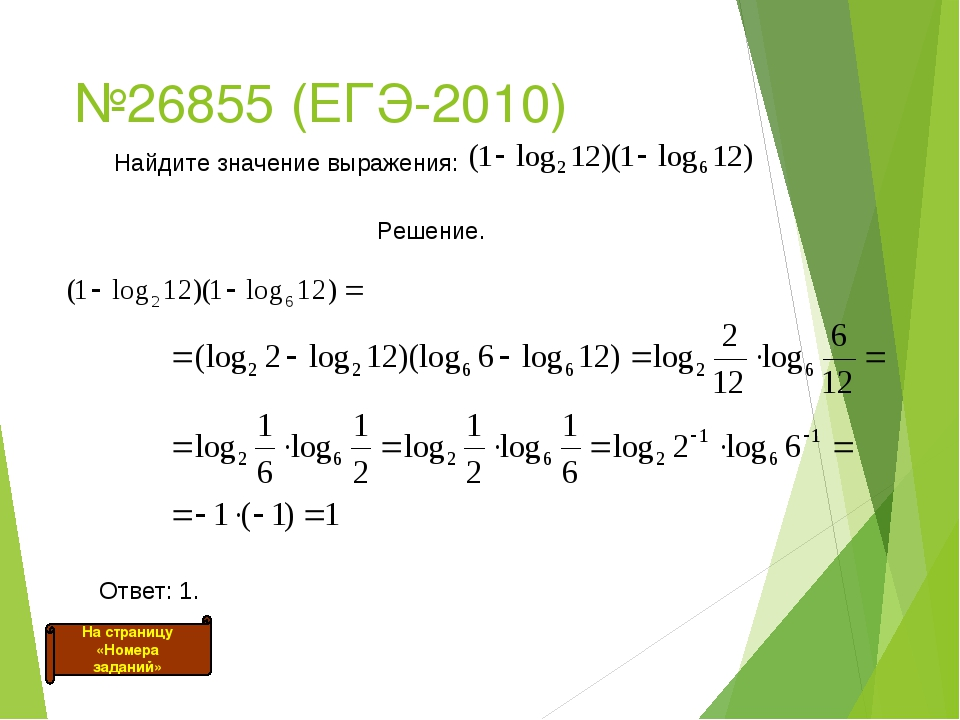 №26855 (ЕГЭ-2010) На страницу «Номера заданий» Найдите значение выражения: Ре...