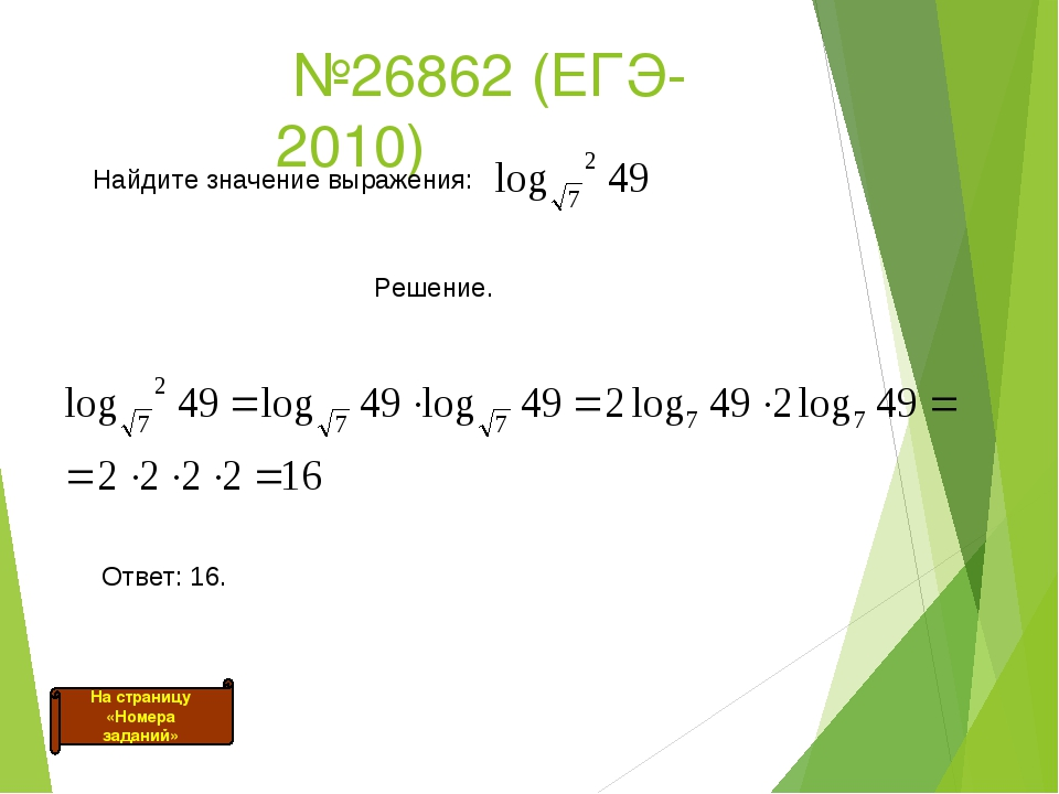№26862 (ЕГЭ-2010) На страницу «Номера заданий» Найдите значение выражения: Р...