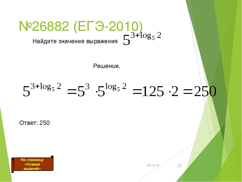 №26882 (ЕГЭ-2010) * * Найдите значение выражения Решение. Ответ: 250 На стран...