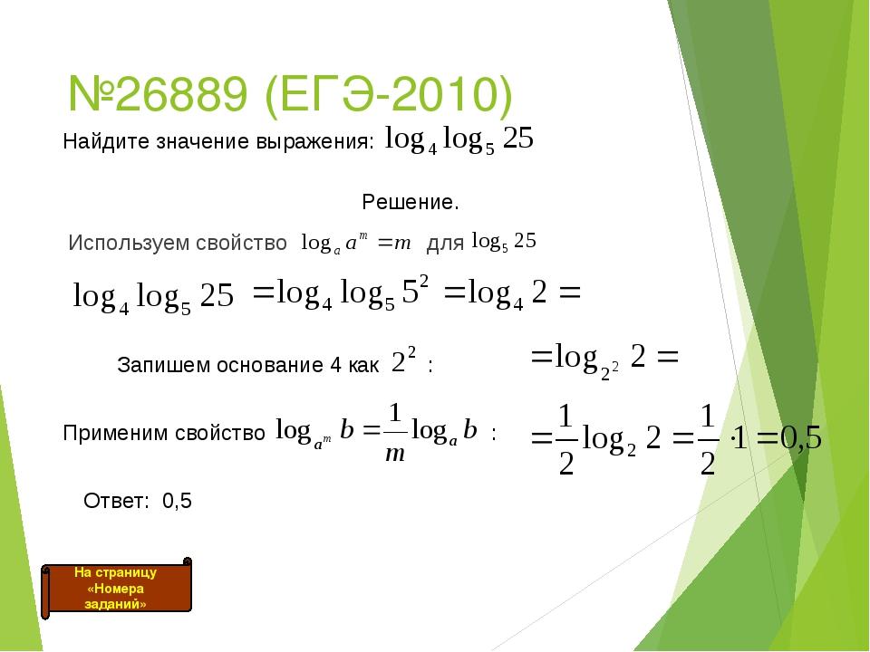 №26889 (ЕГЭ-2010) Используем свойство для Запишем основание 4 как : Применим...