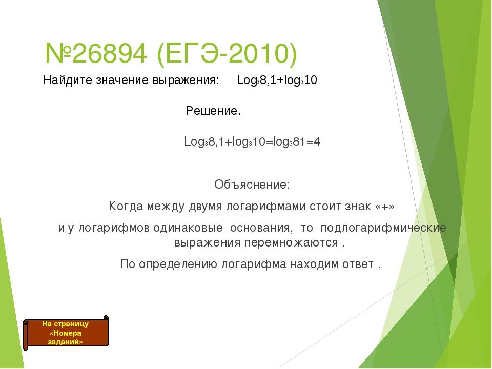 №26894 (ЕГЭ-2010) Log38,1+log310=log381=4 Объяснение: Когда между двумя лога...