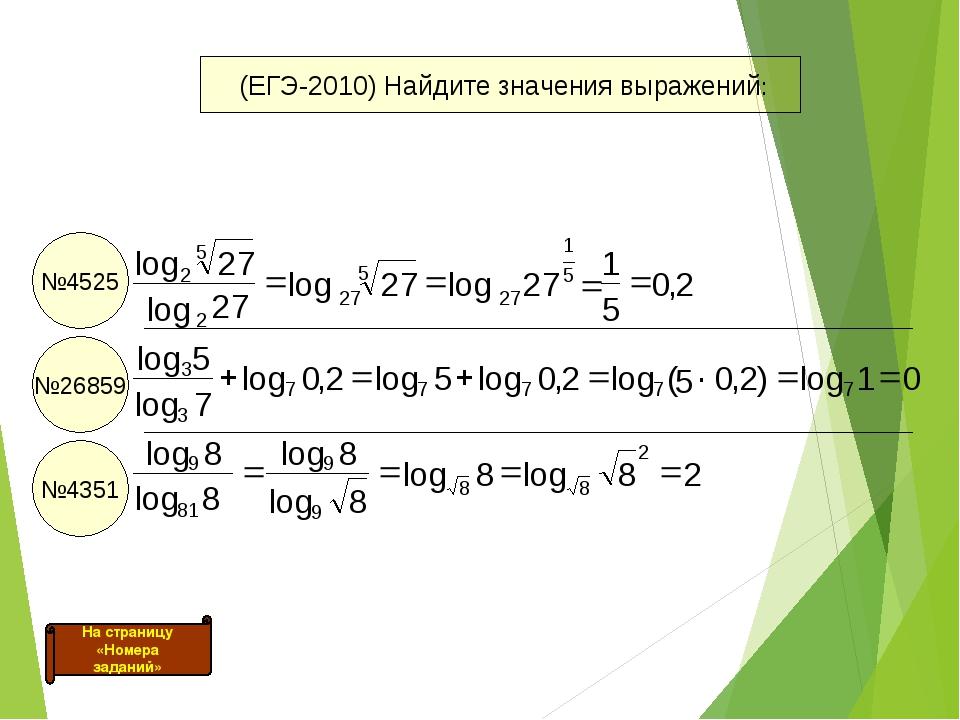 №4525 №26859 №4351 (ЕГЭ-2010) Найдите значения выражений: На страницу «Номера...