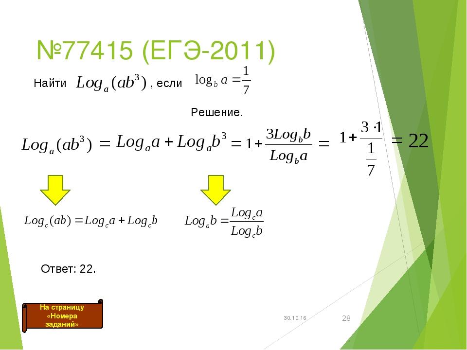 №77415 (ЕГЭ-2011) * * = = = 22 = Найти , если На страницу «Номера заданий» Ре...