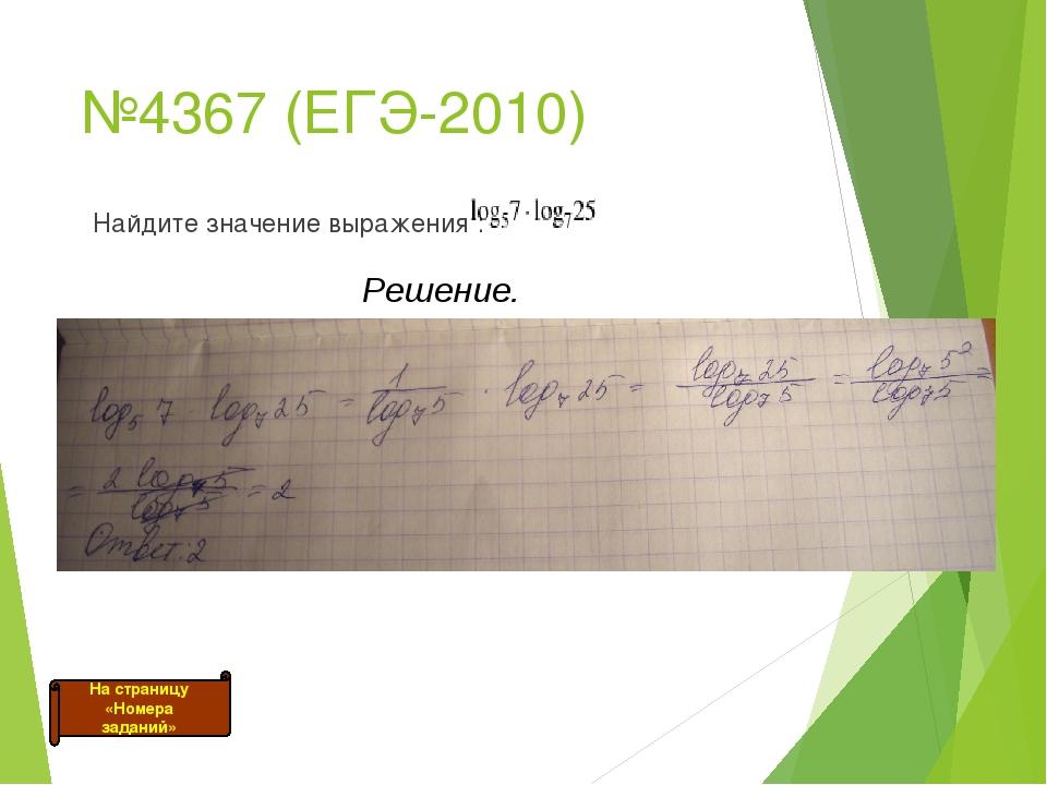 №4367 (ЕГЭ-2010) Найдите значение выражения : Решение. На страницу «Номера за...